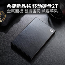 Seagate mobile hard drive Nanchang sold more than 100 three colors of metal hard drive 2t high-speed usb3.0 external 2tb machinery.