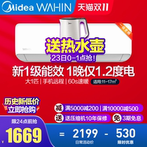 Hualing air conditioning Jiangxi sales of more than 100 2019 new store Hualing air conditioning new energy efficiency hang-up 1 horse variable frequency first-class smart home.