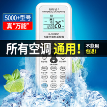 Air-conditioning remote control Chaozhou sales of more than 100 more than 20 colors of air-conditioning remote control universal universal model all the original Gremei Haier