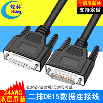Connection Line Six-year-old shop Six color connector data line Huanglin 2 row DB15 male-to-female signal control