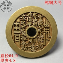 Five-year-old shop copper money to spend money to open the Qing Dynasty pure copper large mountain ghost thunder the day after the gossip wind