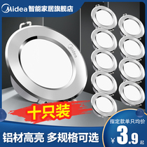 Beautiful led downlight 3w4w embedded ceiling lamp living room ceiling hole lamp 6.