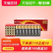 Nanfu battery Nanchang sales of more than 100 years old shop No. 5 battery No. 7 toy scale remote control alkaline battery.