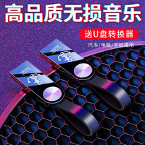 Shuo car car u disk non-destructive song high-quality car with excellent disc 2.